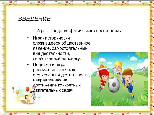 Игра – средство физического воспитания. Игра- исторически сложившееся обществ...