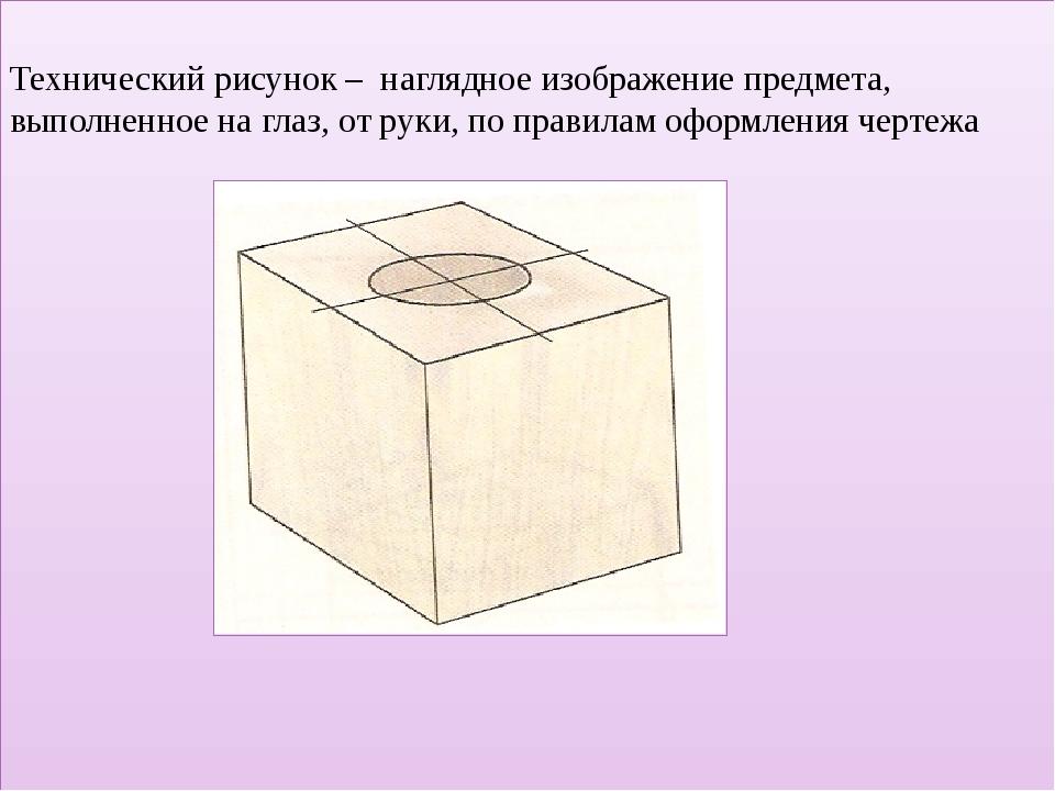 Технический рисунок – наглядное изображение предмета, выполненное на глаз, о...