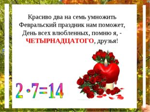 Красиво два на семь умножить Февральский праздник нам поможет, День всех влюб