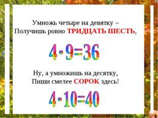 Умножь четыре на девятку – Получишь ровно ТРИДЦАТЬ ШЕСТЬ, Ну, а умножишь на д