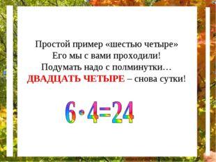 Простой пример «шестью четыре» Его мы с вами проходили! Подумать надо с полми