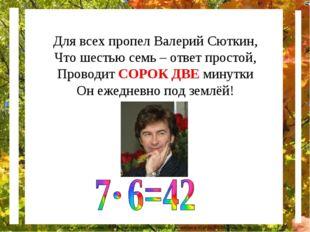 Для всех пропел Валерий Сюткин, Что шестью семь – ответ простой, Проводит СОР