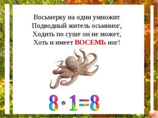 Восьмерку на один умножит Подводный житель осьминог, Ходить по суше он не мож