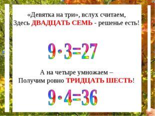 «Девятка на три», вслух считаем, Здесь ДВАДЦАТЬ СЕМЬ - решенье есть! А на чет