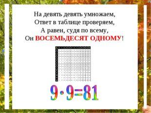 На девять девять умножаем, Ответ в таблице проверяем, А равен, судя по всему,