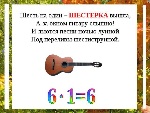 Шесть на один – ШЕСТЕРКА вышла, А за окном гитару слышно! И льются песни ночь...