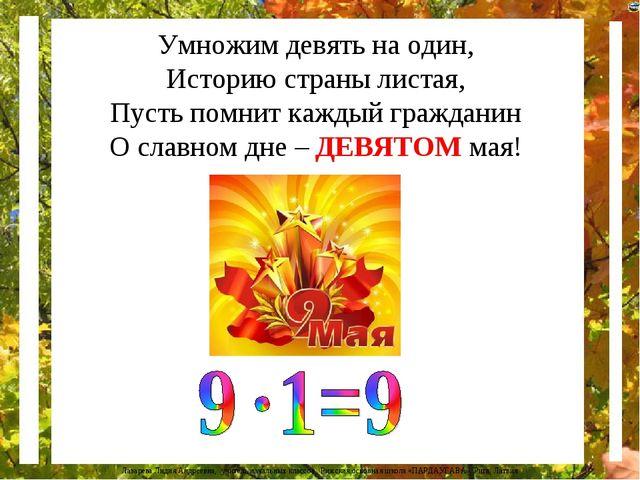 Умножим девять на один, Историю страны листая, Пусть помнит каждый гражданин...