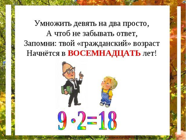 Умножить девять на два просто, А чтоб не забывать ответ, Запомни: твой «гражд...