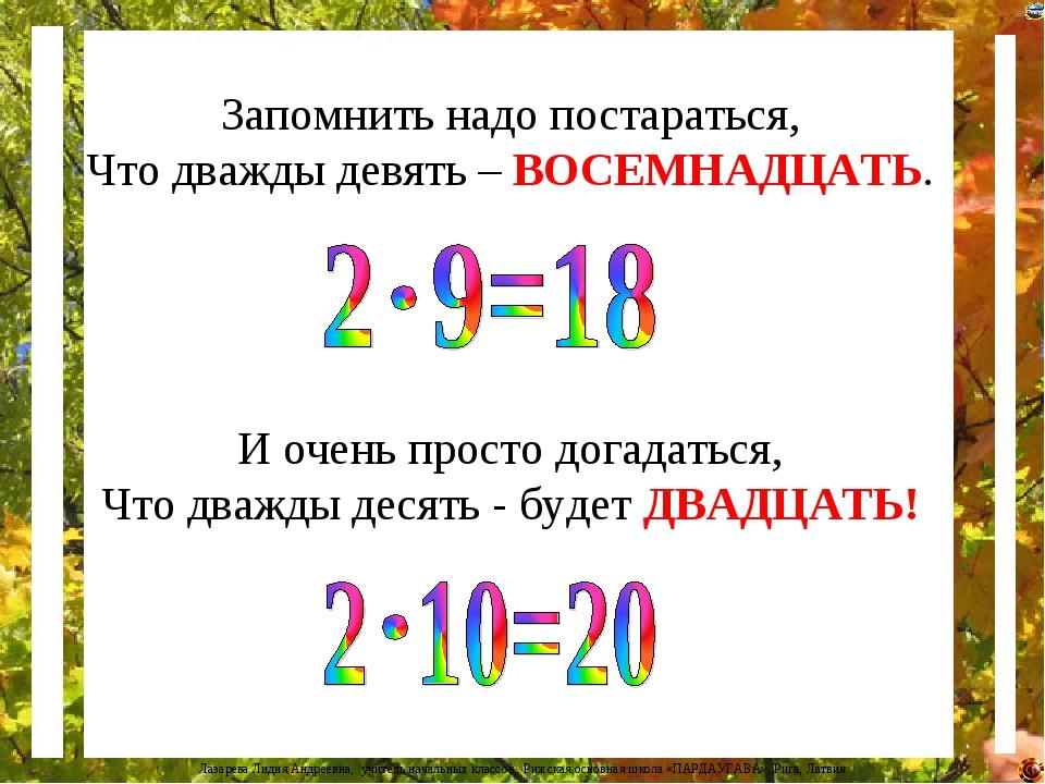 Запомнить надо постараться, Что дважды девять – ВОСЕМНАДЦАТЬ. И очень просто...