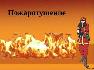 Огнетушащие вещества охлаждения Огнетушащие вещества охлаждения понижают темп