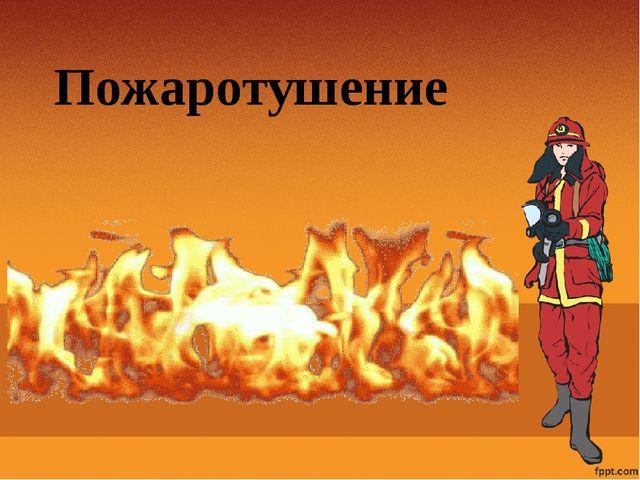 Огнетушащие вещества охлаждения Огнетушащие вещества охлаждения понижают темп...