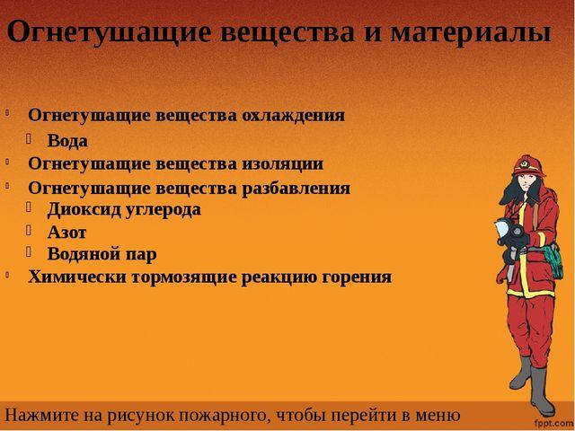 Огнетушащие вещества и материалы Мобильные средства пожаротушения Меню Конец