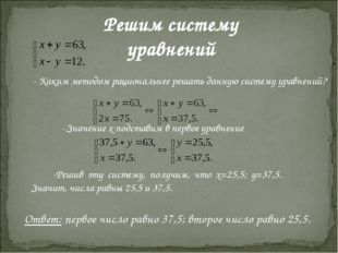 Решим систему уравнений - Каким методом рациональнее решать данную систему ур