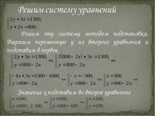 Значение х подставим во второе уравнение Решим эту систему методом подстановк