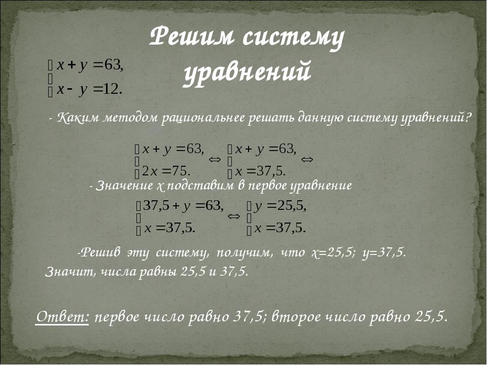 Решим систему уравнений - Каким методом рациональнее решать данную систему ур...