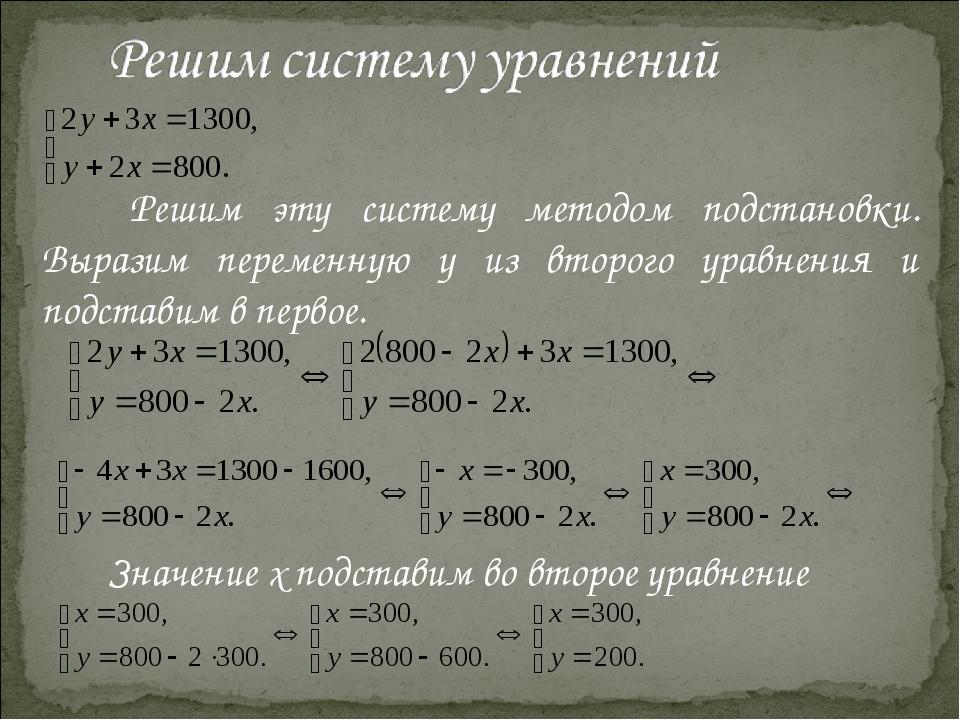 Значение х подставим во второе уравнение Решим эту систему методом подстановк...