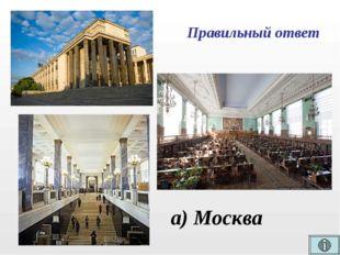 Правильный ответ а) Москва