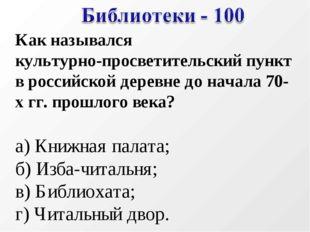 Как назывался культурно-просветительский пункт в российской деревне до начала