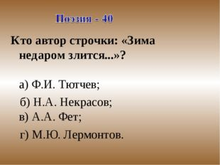 Кто автор строчки: «Зима недаром злится...»? а) Ф.И. Тютчев; б) Н.А. Некрасов