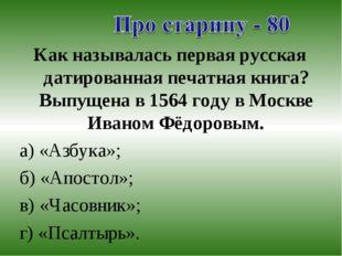 Как называлась первая русская датированная печатная книга? Выпущена в 1564 го