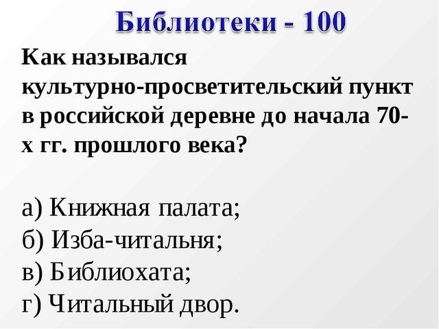 Как назывался культурно-просветительский пункт в российской деревне до начала...