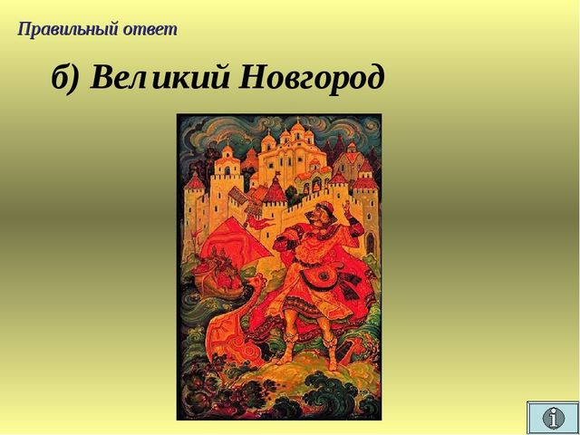 Правильный ответ б) Великий Новгород