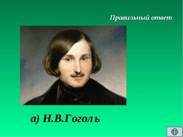 Правильный ответ а) Н.В.Гоголь
