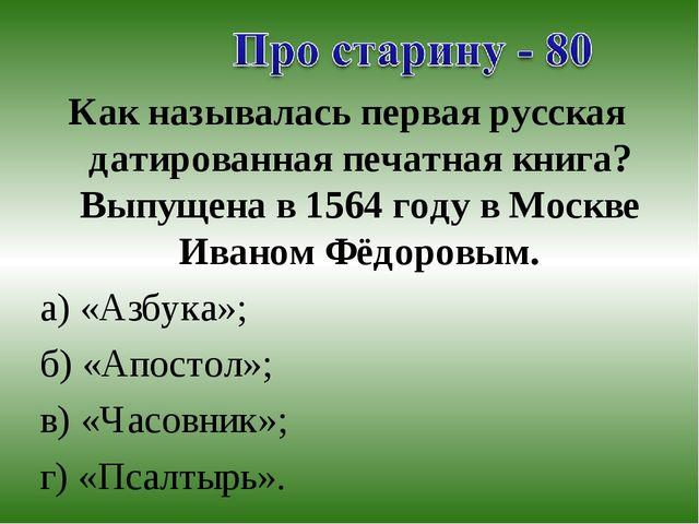 Как называлась первая русская датированная печатная книга? Выпущена в 1564 го...