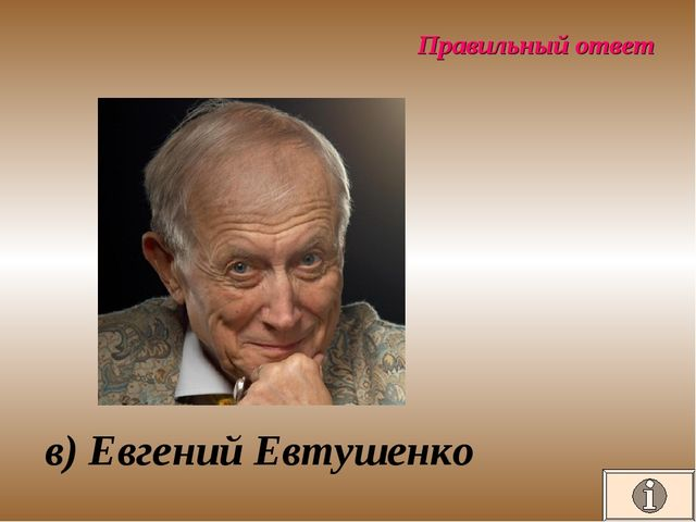 Правильный ответ в) Евгений Евтушенко
