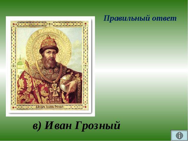 Правильный ответ в) Иван Грозный