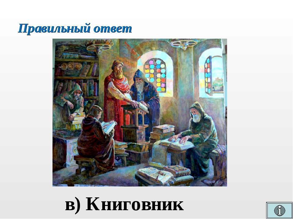 Правильный ответ в) Книговник