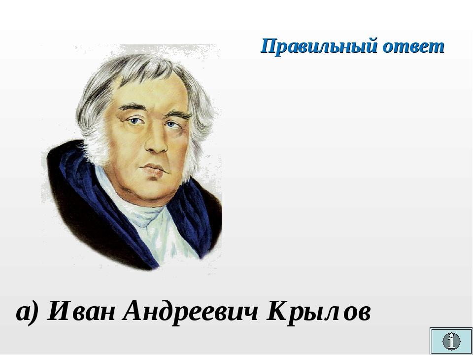 Правильный ответ а) Иван Андреевич Крылов