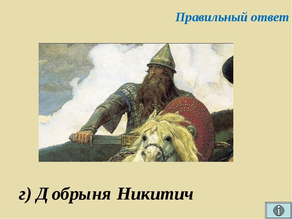 Правильный ответ г) Добрыня Никитич