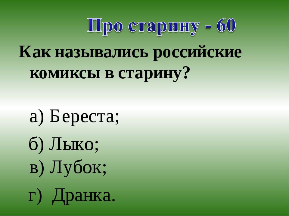 Как назывались российские комиксы в старину? а) Береста; б) Лыко; в) Лубок; г...