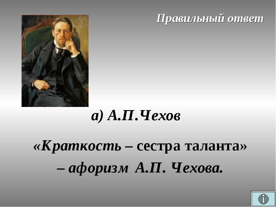 Правильный ответ «Краткость – сестра таланта» –афоризм А.П. Чехова. а) А.П.Ч...