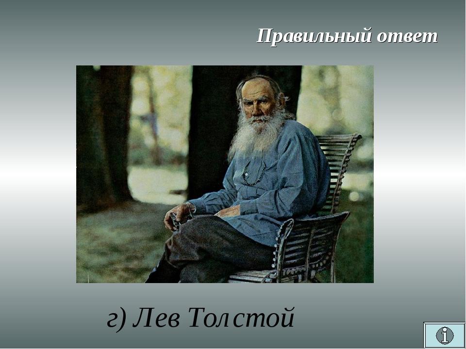Правильный ответ г) Лев Толстой