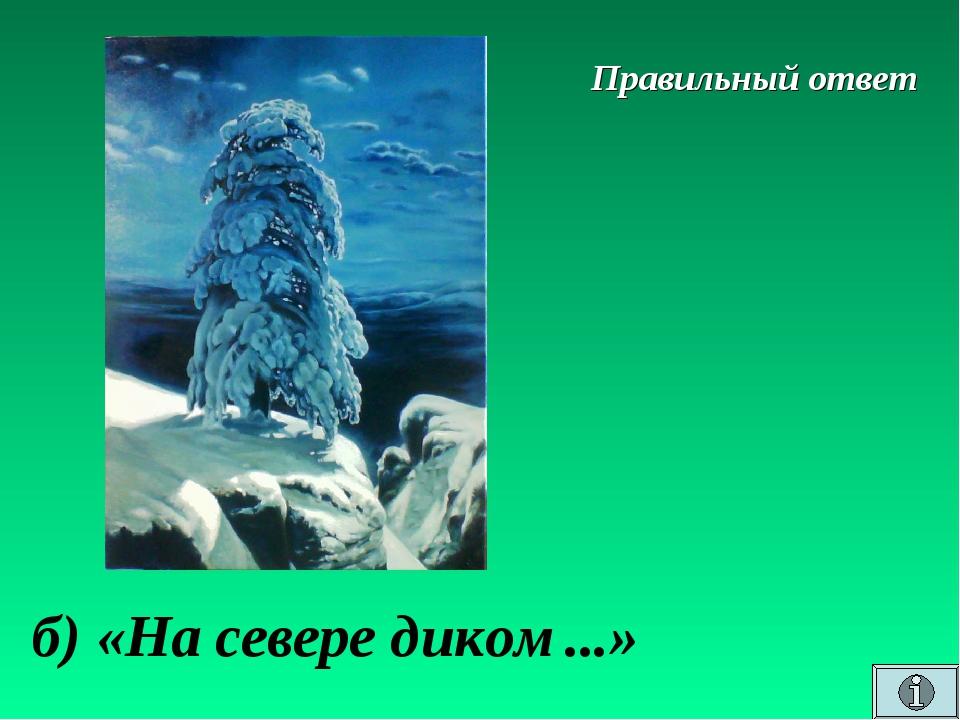 Правильный ответ б) «На севере диком...»