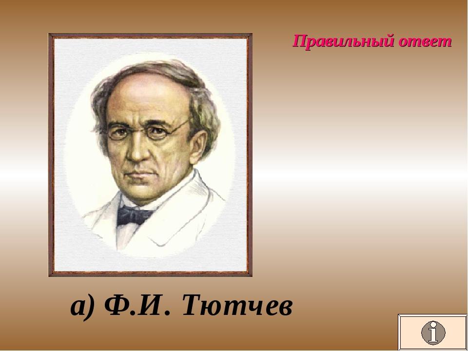 Правильный ответ а) Ф.И. Тютчев