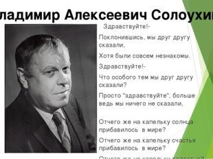 Владимир Алексеевич Солоухин Здравствуйте!- Поклонившись, мы друг другу сказа