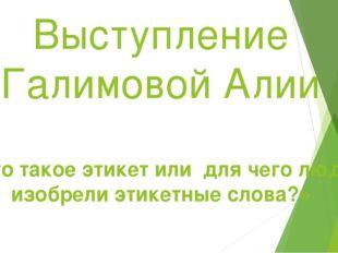 Выступление Галимовой Алии «Что такое этикет или для чего люди изобрели этике