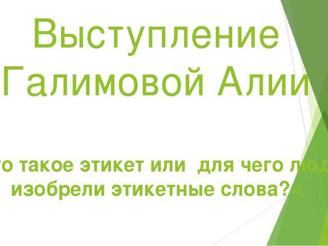 Выступление Галимовой Алии «Что такое этикет или для чего люди изобрели этике...
