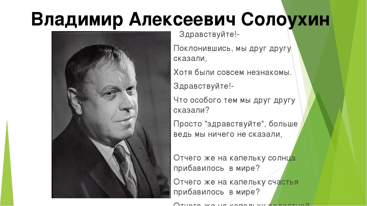 Владимир Алексеевич Солоухин Здравствуйте!- Поклонившись, мы друг другу сказа...