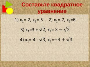 Составьте квадратное уравнение