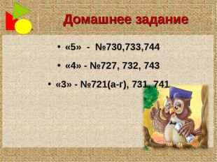 Домашнее задание «5» - №730,733,744 «4» - №727, 732, 743 «3» - №721(а-г), 731