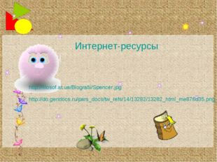 Интернет-ресурсы http://filosof.at.ua/Biografii/Spencer.jpg http://do.gendocs