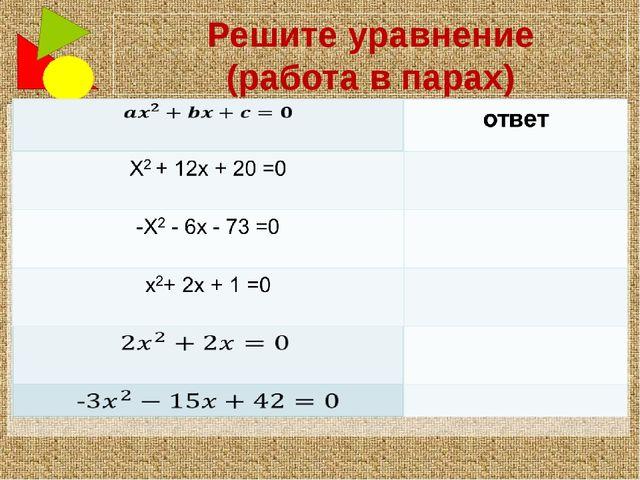 Решите уравнение (работа в парах)