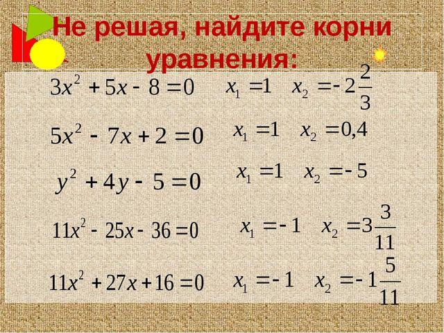 Не решая, найдите корни уравнения: