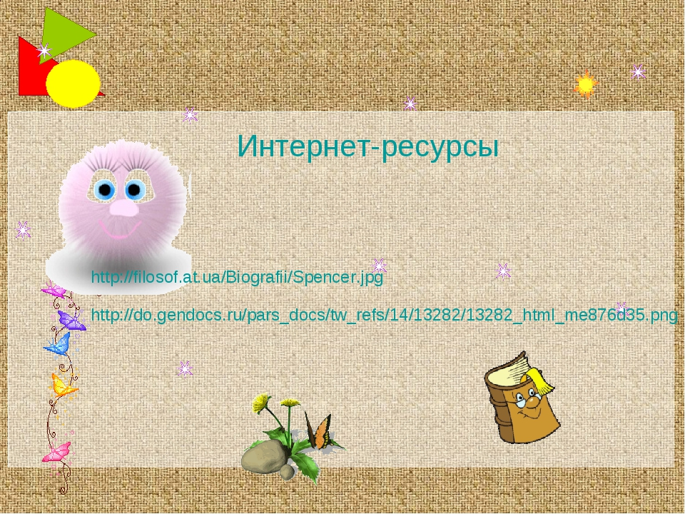 Интернет-ресурсы http://filosof.at.ua/Biografii/Spencer.jpg http://do.gendocs...