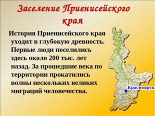 Заселение Приенисейского края История Приенисейского края уходит в глубокую д