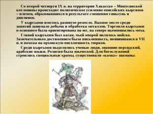 Со второй четверти IX в. на территории Хакасско – Минусинской котловины прои